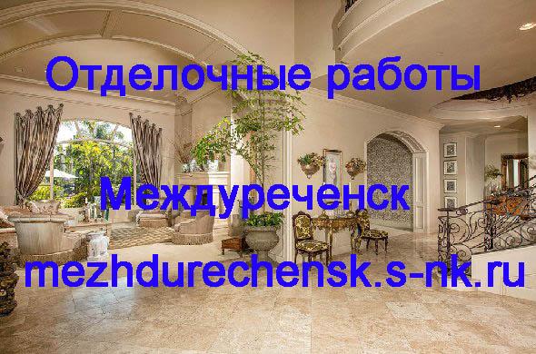 Отделочные работы Йошкар-Ола. Отделка Йошкар-Ола